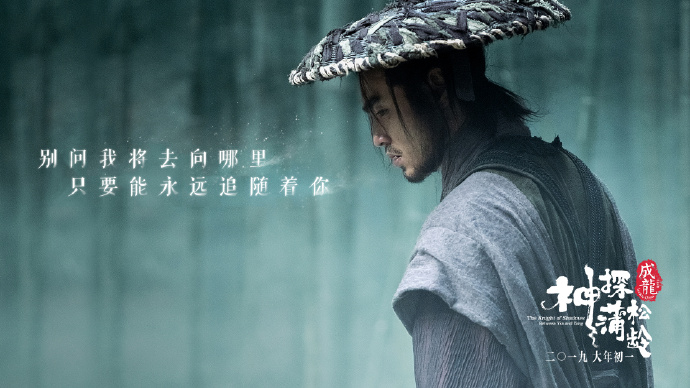 The Knight of Shadows: Between Yin and Yang China Movie