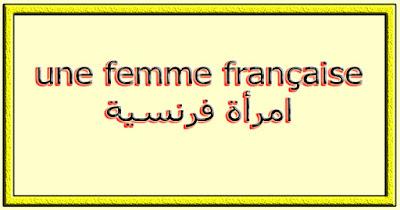 une femme française امرأة فرنسية