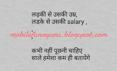 हिन्दी फनी जोक्स
