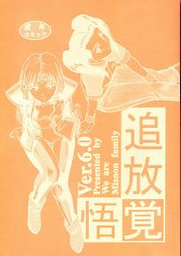 Tsuihou Kakugo Ver 6.0