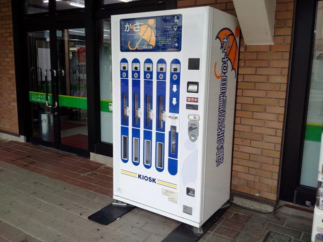 傘の自動販売機
