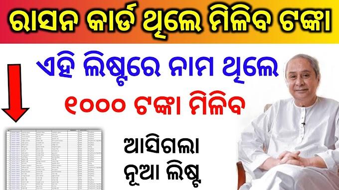 PDS New Ration Card List Odisha 2020