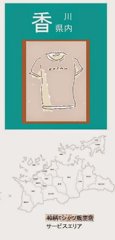 香川県内の和柄Tシャツ販売店情報・記事概要の画像