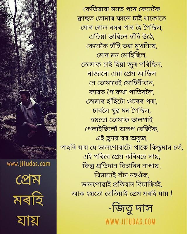 Assamese sad love poem ( অসমীয়া কবিতা - প্ৰেম মৰহি যায়) by Jitu Das poems 2018