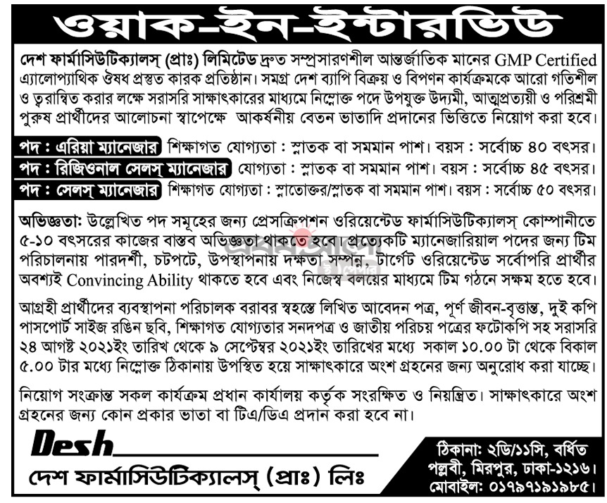 প্রথম আলো সাপ্তাহিক চাকরির খবর - চাকরি বাকরি ২০ আগস্ট ২০২১ - Prothom Alo Saptahik Chakrir Khobor - Chakri Bakri potrika 20  August 2021 - প্রথম আলো চাকরি বাকরি ২০-০৮-২০২১ - প্রথম আলো চাকরির খবর পত্রিকা ২০২১-২০২২ - Prothom Alo Saptahik Chakrir Khobor 2021 - 2022