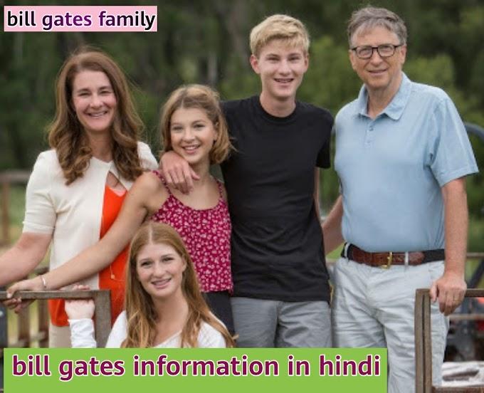 bill gates information in hindi। बिल गेट्स के जीवन की कहानी वह कैसे हुए अपने जीवन में सफल और कैसे बनाया अपना कैरियर। Bill gates Wikipedia