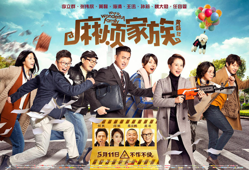 What A Wonderful Family China Movie