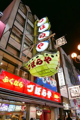 Sights of Osaka - the giant food signs of Dotonbori. Here, a huge blowfish lantern adorns Zubora-ya, a fugu (deadly poison blowfish) restaurant