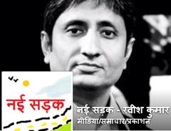 रवीश कुमार का व्यंग्य - नए वर्ष की दुर्भावनाएँ