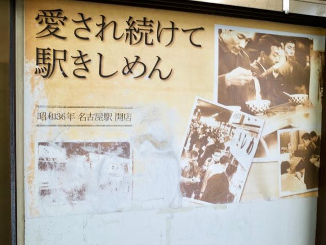 「愛され続けて駅きしめん。昭和36年名古屋駅開店」お店の歴史的案内