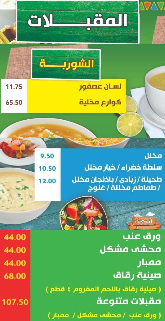 منيو مطعم ام حسن