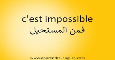 c'est impossible فمن المستحيل