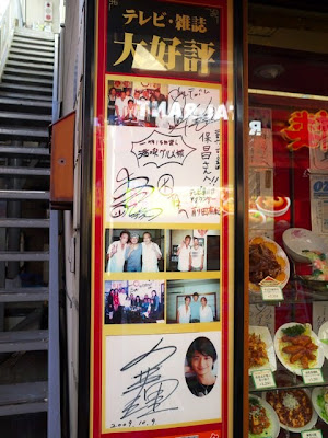 テレビ、雑誌、大好評と書かれた店頭の芸能人の写真とサイン
