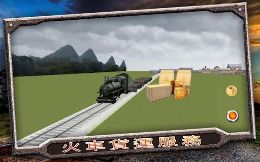 货物火车:货物司机