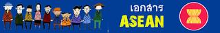 asean-book
