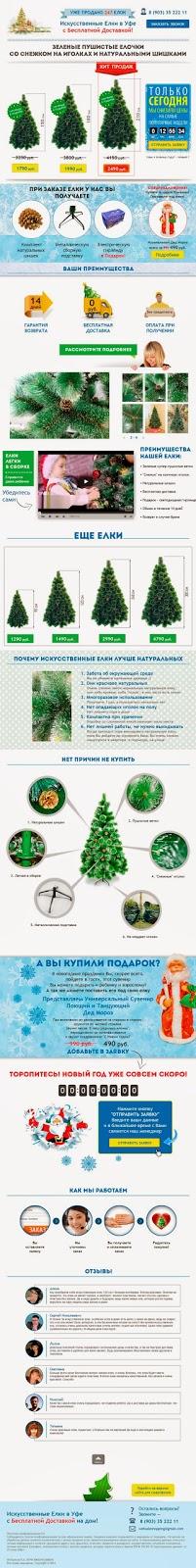 Продающая страница Искусственные елки с бесплатной доставкой, подробнее - http://www.pawelldesign.ru/Home/web