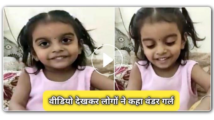 आइंस्टीन को भी टक्कर मारे, ऐसी है इस ढाई साल की बच्ची की यादशक्ति देखें VIDEO