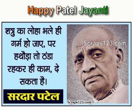 Sardar Patel Jayanti  Image - 2