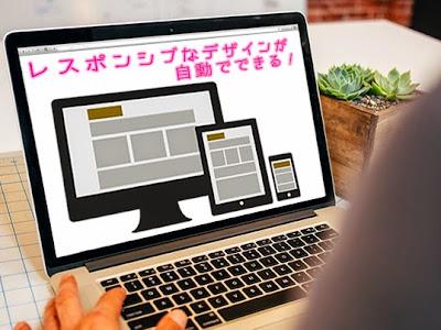 商用ホームページをスマホ対応デザインで作る方法を勉強します