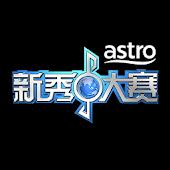 Astro 新秀大赛