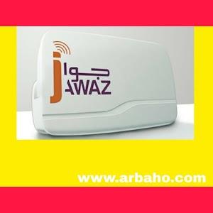كل ما يجب معرفته عن خدمة Tag jawaz أو pass jawaz التي تسهل عملية المرور في محطات الاداء للطريق السيار