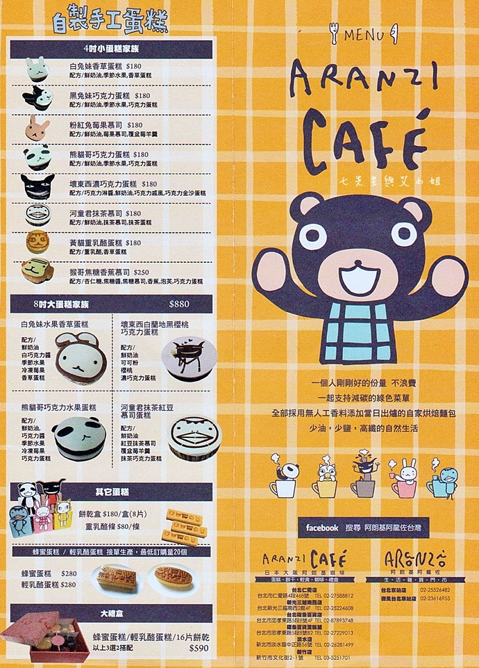 18 阿朗基阿龍佐咖啡廳 板橋環球店 日式茶屋風
