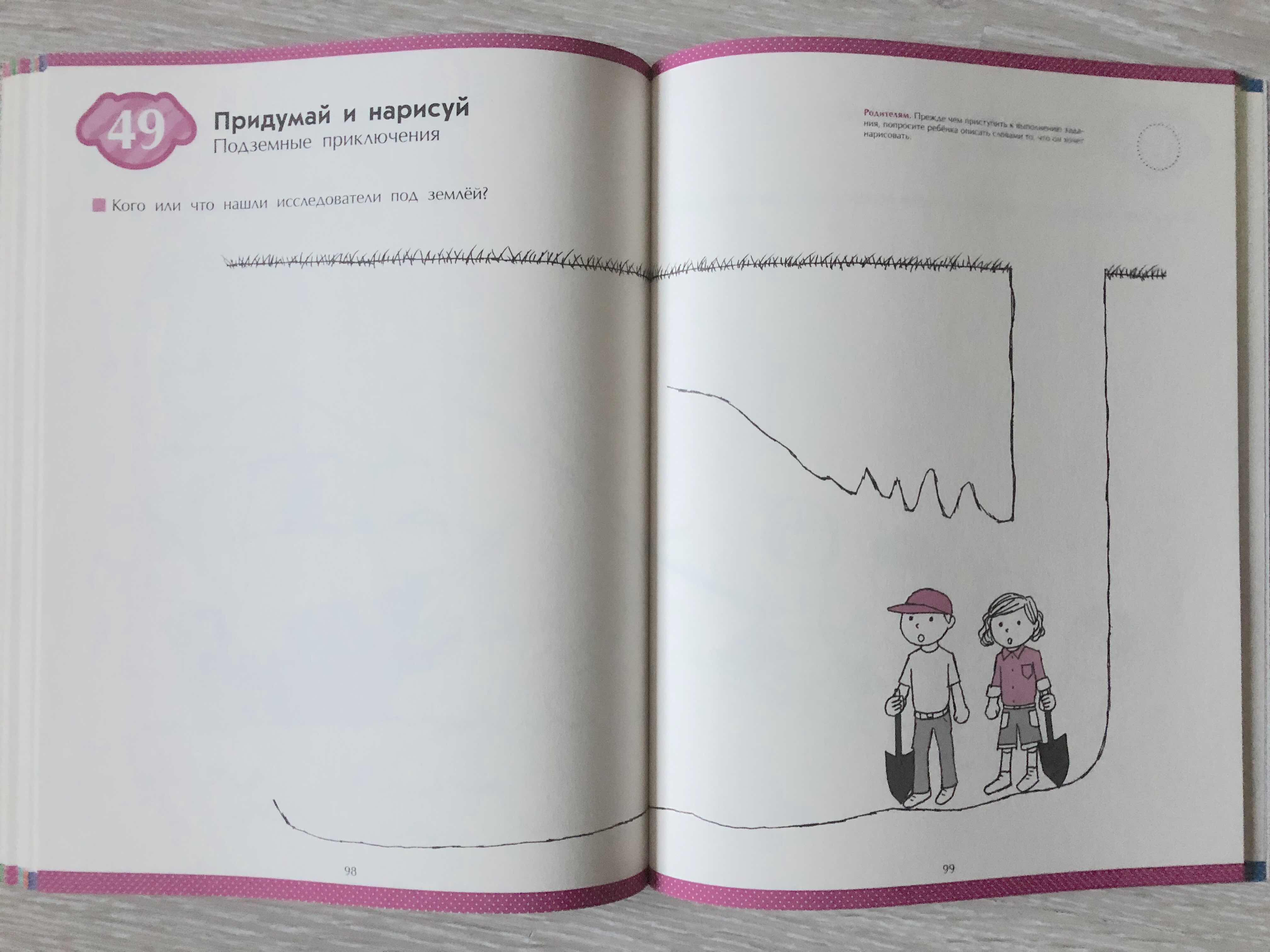 """Рисуй и Играй"" - тетради НЕ про рисование 23"