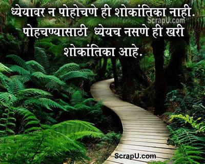 Apne aim tak na pahunch paye iska kabhi ghum mat karo par jeevan me koi aim hi na ho iska ghum karo - Motivational pictures