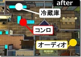 jpH03-afterLDK