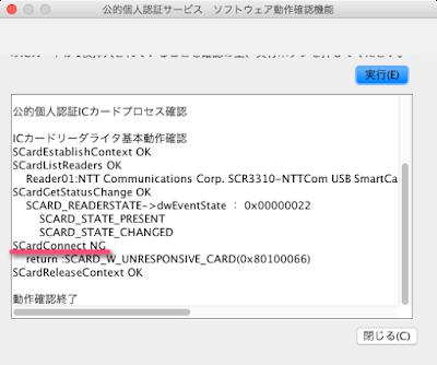 SCardConnectがNG
