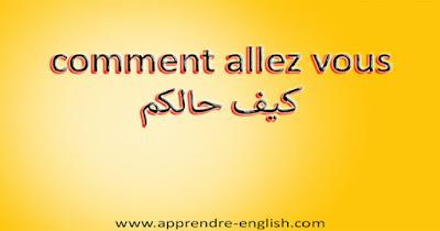 Comment apprendre le français كيف تتعلم الفرنسية