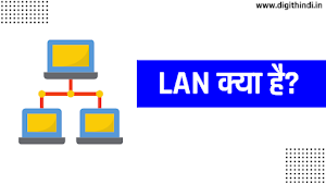 LAN क्या हैं? Local Area Network Kya Hota Hai- 2021
