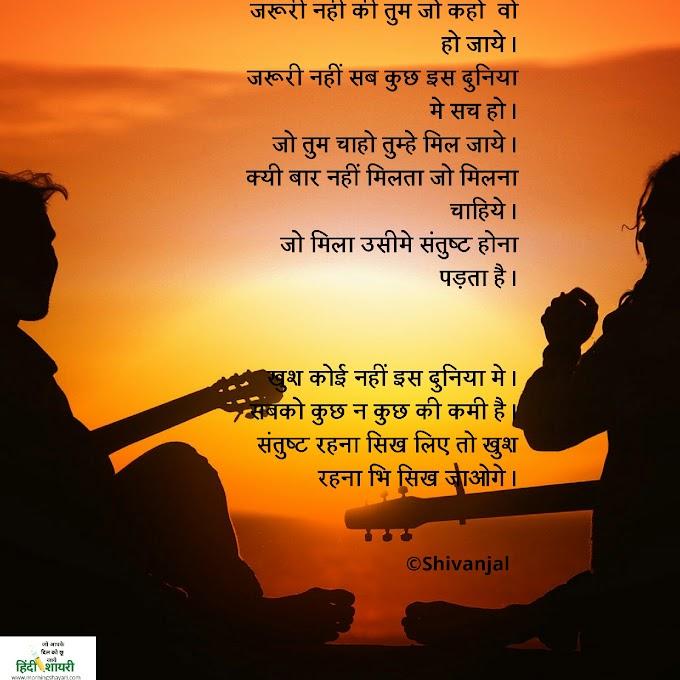 Santusht, Tript, Santusht Image