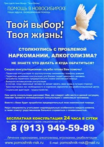 Лечение солевой зависимости в новосибирске анонимно статистика пивной алкоголизм в кокшетау казахстан