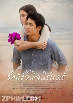 Trái Tim Mùa Thu - Autumn in My Heart (2013) Poster