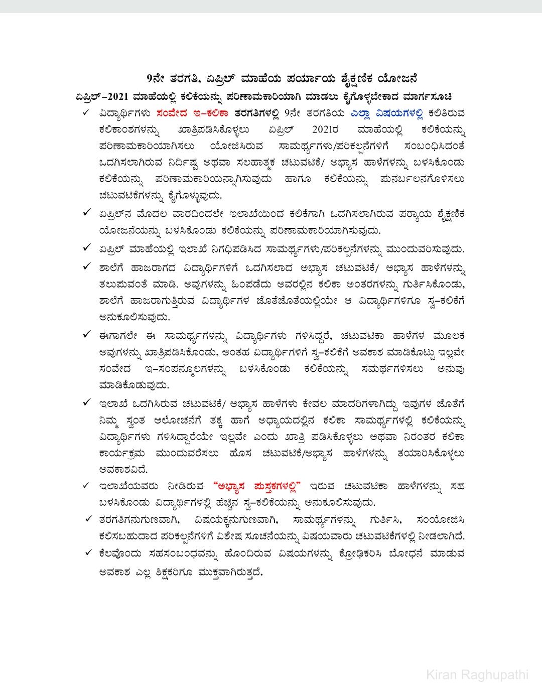 9th Class April 2021 Mahe's Alternative Educational Project