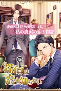 探偵は恋を知らない◇サスペンス系乙女ゲーム screenshot 0