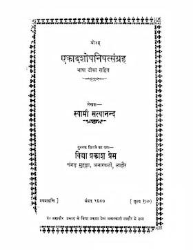 Ekadash Upanishad  (एकादश उपनिषद)