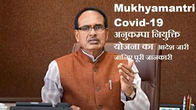 Mukhyamantri Covid-19 अनुकम्पा नियुक्ति योजना का आदेश जारी | Anukampa Niyukti Yojana