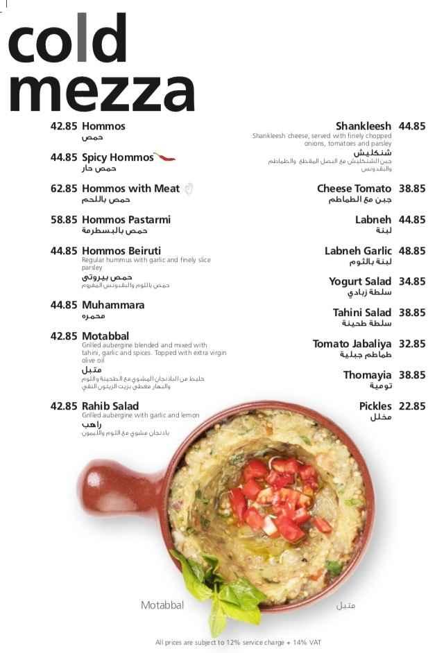 اسعار مطعم أوليفز