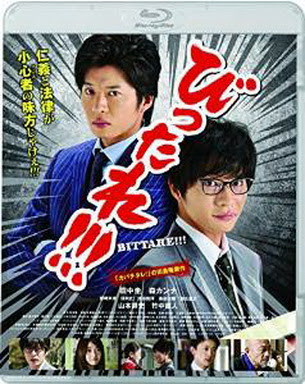 [MOVIES] 劇場版 びったれ!!! (2015)