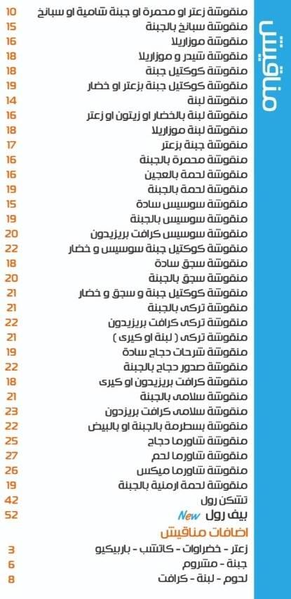 منيو مطعم خير الشام