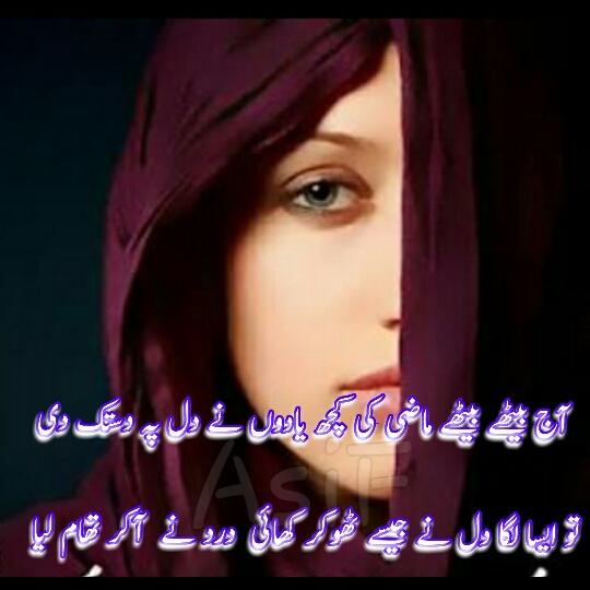 Aasi Urdu Poetry: aj bethy bethy mazi ki yadon ny dil pe dastak di