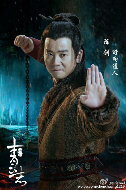 Chen Chuang  Actor