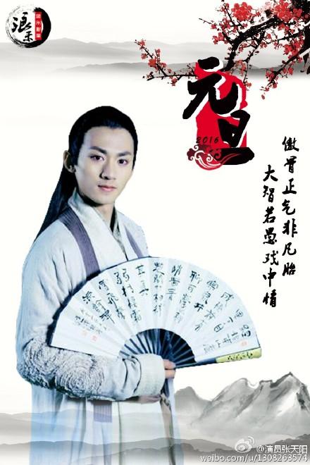 Zhang Tianyang China Actor