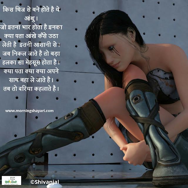 Girl Image, Sad Girl Image, Crying Lady, Lady Image, Cry Shayari. Crying, Tears, Aanshu, Rona, sad
