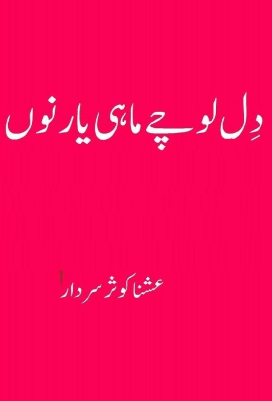Dil Lochey Mahi Yar Nu is a very well written complex script novel by Ushna Kausar Sardar which depicts normal emotions and behaviour of human like love hate greed power and fear , Ushna Kausar Sardar is a very famous and popular specialy among female readers