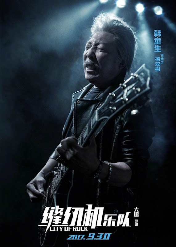 City of Rock China Movie