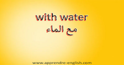 with water مع الماء