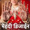 Download Wedding Mehandi Designs Free